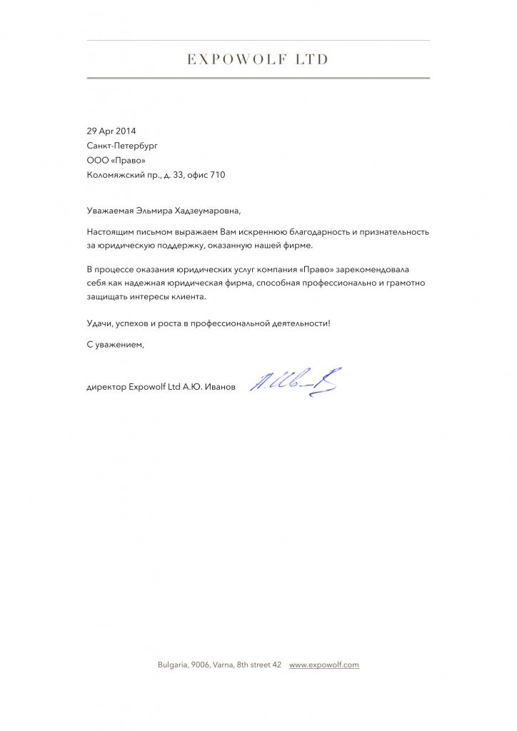 Благодарственное письмо Эксповолф