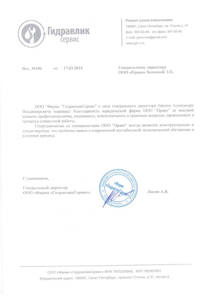 Благодарственное письмо Фирма ГидравликСервис