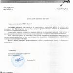 Благодарственное письмо ООО Скандирент